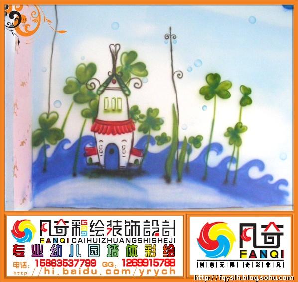 凡奇彩绘装饰设计工程有限公司,是一家以幼儿园彩绘为主题的正规实力派彩绘有限公司。提供幼儿园的彩绘、装饰、设计,为孩子们全身打造童话王国般的彩绘装饰设计全程服务,为您的幼儿园创造美轮美奂的视觉空间,逐步树立有特色的专业彩绘装饰设计公司。彩绘专线:15863537799彩绘QQ: 1269915788 彩绘网站:www.