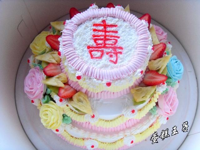 三层祝寿大蛋糕