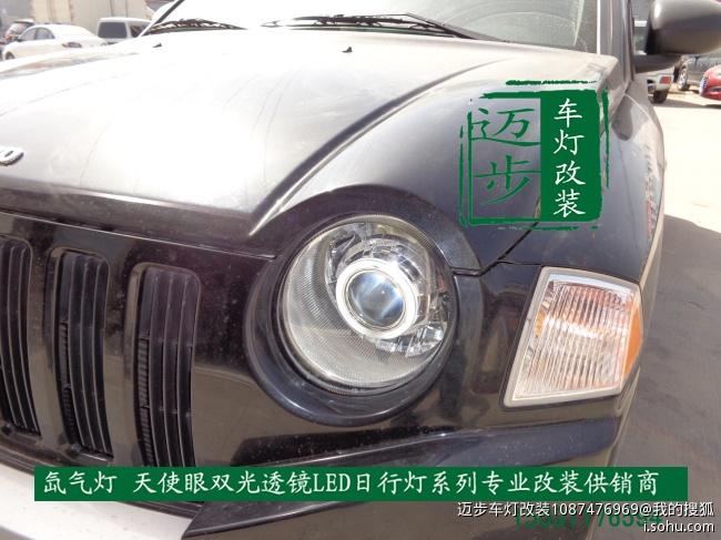 10款jeep指南者大灯改装天籁小糸双光透镜天使眼氙气灯—石家庄迈步