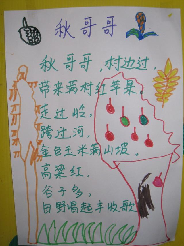 关于 秋天 国庆 的儿歌