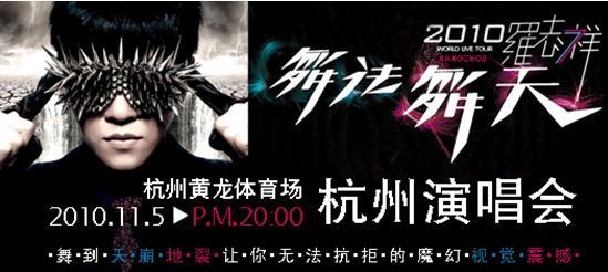 罗志祥杭州演唱会演绎天后的经典歌曲和舞蹈图片