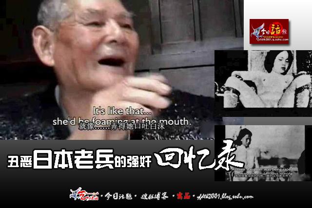 强奸的日本片_揭露丑恶日本老兵南京大屠杀强奸回忆录