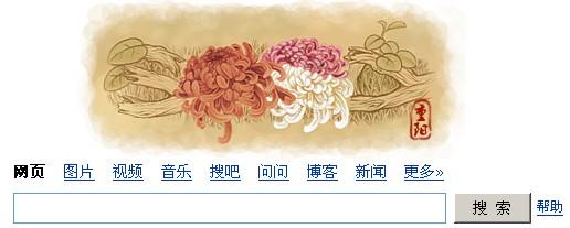 重阳节soso搜索引擎logo提前展示图片