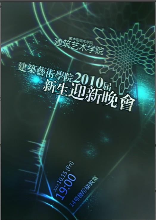 中国美术学院建筑艺术学院;; 迎新生海报_迎新生海报素材_迎新生海报