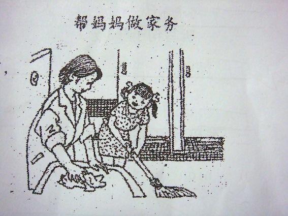 """看图写话""""帮妈妈做家务"""""""