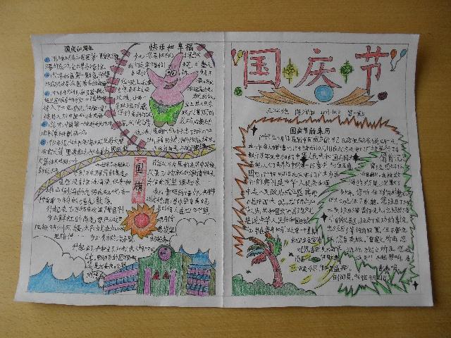 我的国庆节,长城和世界遗产手抄报