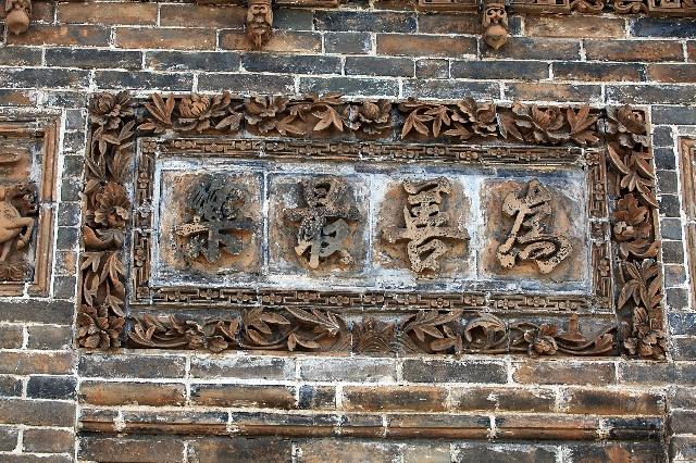 陕西关中澄城县民居及砖雕艺术