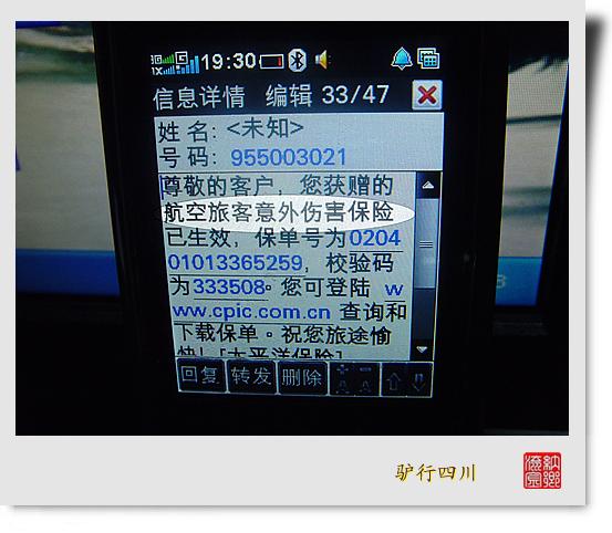 最操心的是南京到成都的火车票,21日的火车票在11日才开始卖(提前11