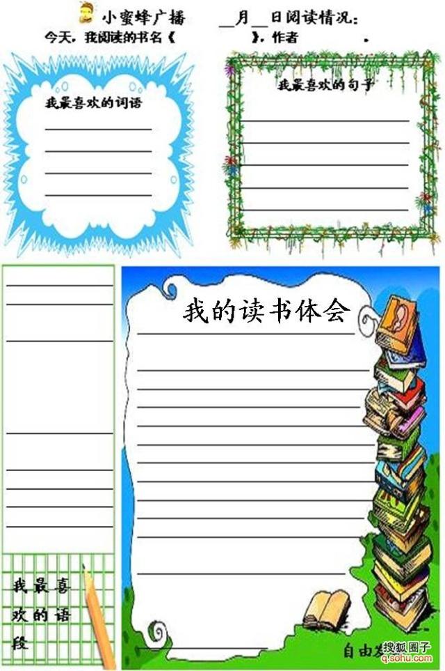 读书笔记花边图片_手抄报花边边框图片图