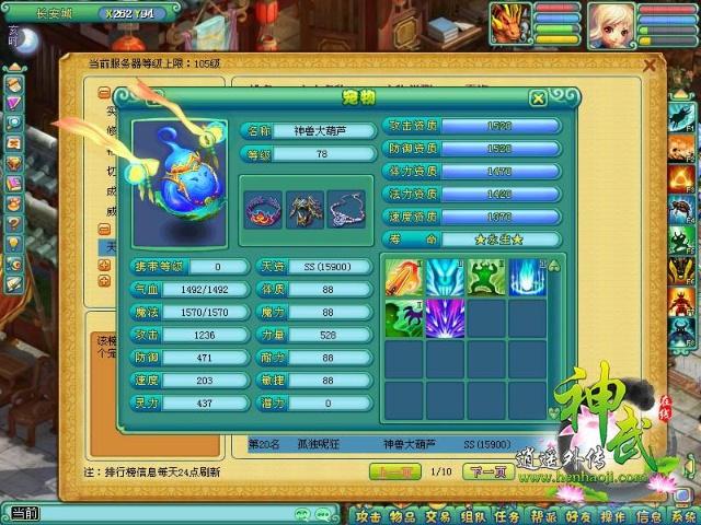 炫彩神兽大葫芦-神武 宠物服务一条龙 装饰装备又染色