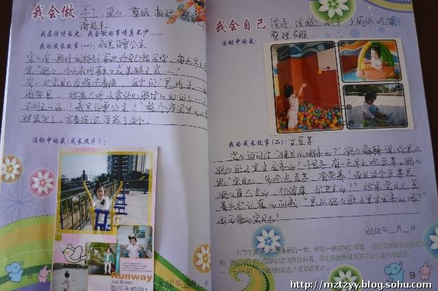 幼儿园成长手册我的趣事