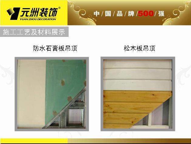 左:防水石膏板吊顶-施工篇 北京元洲装饰装修设效果图的博客 我的搜