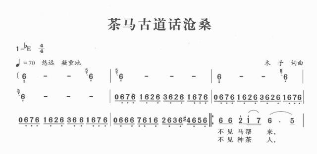 茶马古道话沧桑-曲谱歌谱大全-搜狐博客