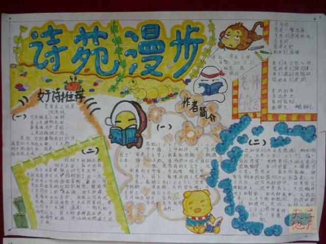 读书节之古诗词手抄报图片