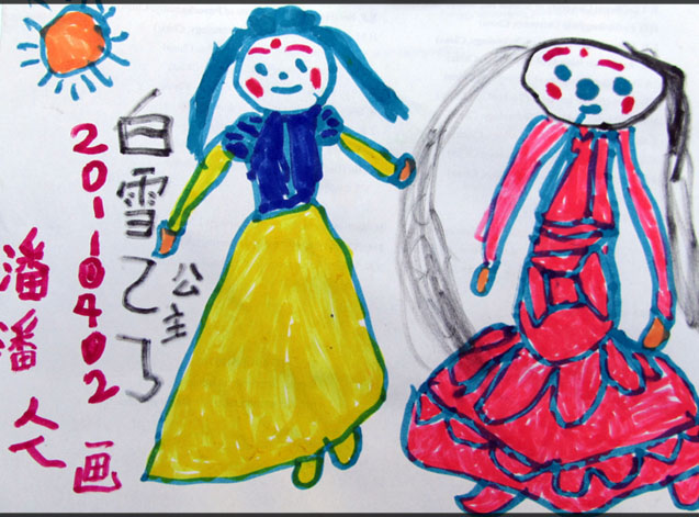 公主和王子     宝宝爱画画