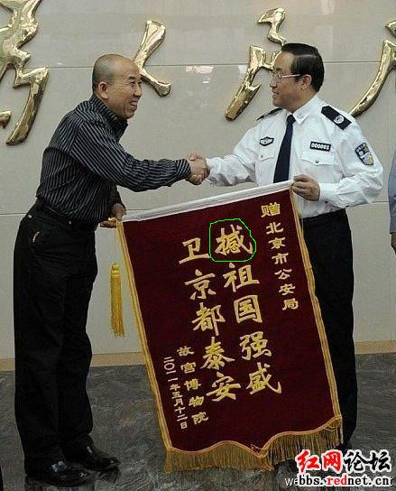 研究古代文物和古文字的地方,这次故宫博物院送锦旗的领导该是一位