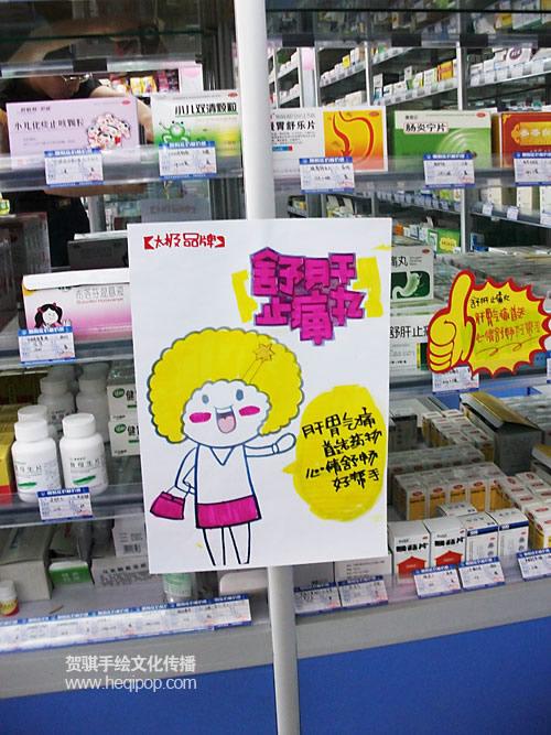手绘药店pop海报图片,药店pop图片减肥的,药店减肥pop书写