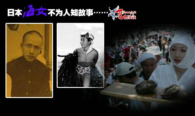 天马话题 揭秘日本海女的私密生活 组图图片