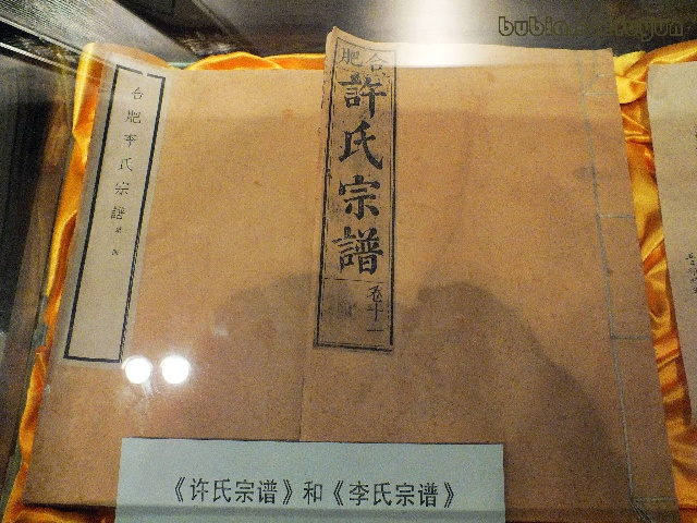 章故居陈列的《许氏宗谱》和《李氏宗谱》-17 在合肥登门拜访李鸿章图片