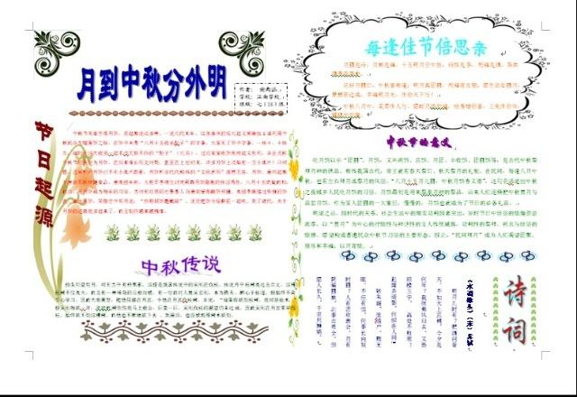 中秋节,国庆节小报