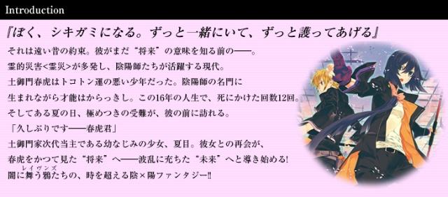 ... 轻小说漫画改编狂潮 东京暗鸦 神不在的星期天 动画化决定