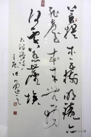中国书法家协会会员,山东省书法家协会宣传委员会委员,青岛市书法家