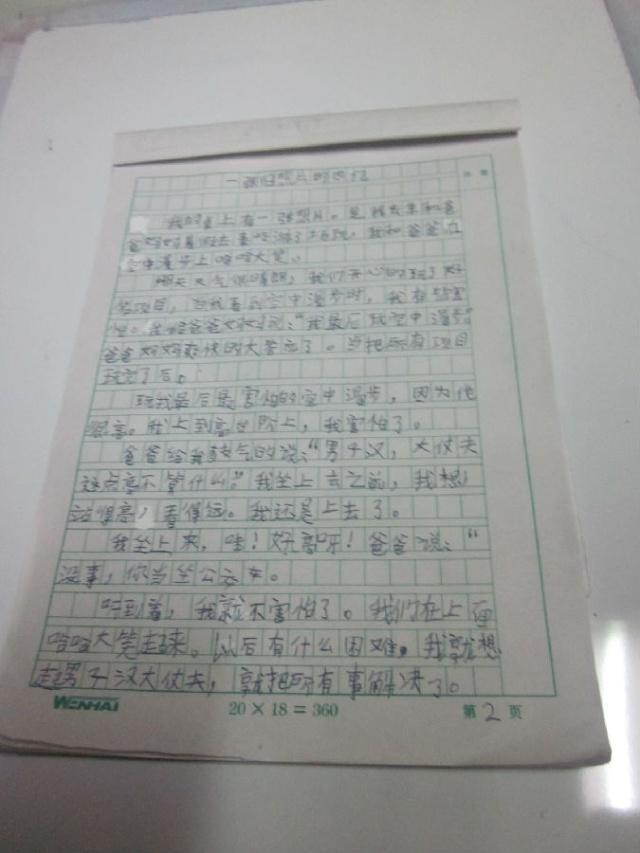 一篇写人记事的高中作文不少于八百字