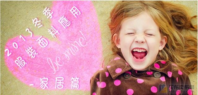 2013冬季服装面料流行趋势 家居篇高清图片