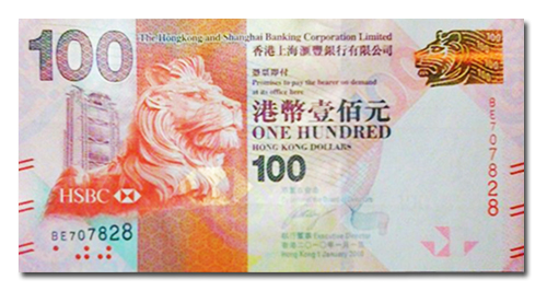 香港回归15周年中国阅兵钞