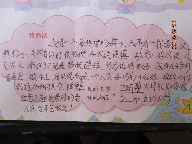 幼儿园评估手册画画小班