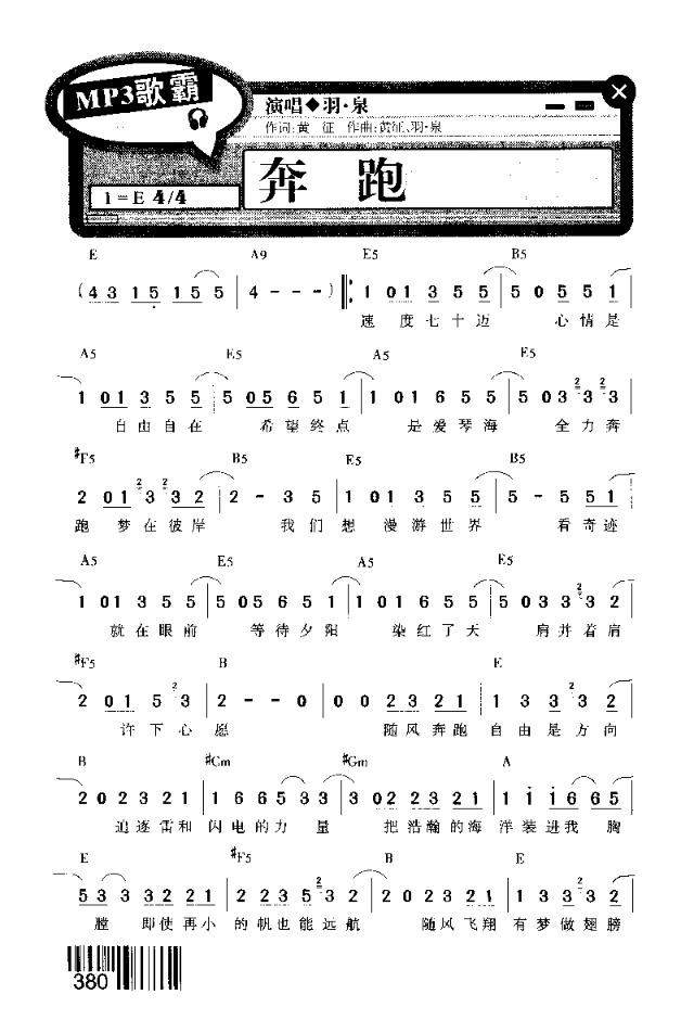 奔跑-曲谱歌谱大全-搜狐博客