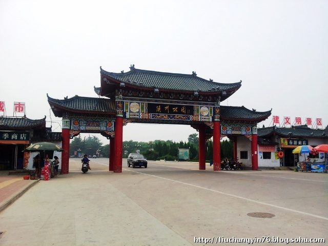 """静轩游记——河南篇之三门峡""""陕州风景区"""""""