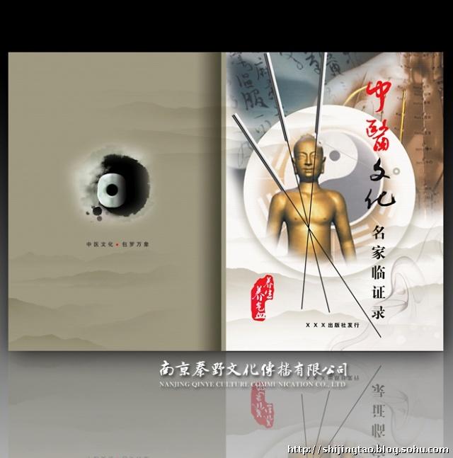 中医文化书籍封面设计作品三款