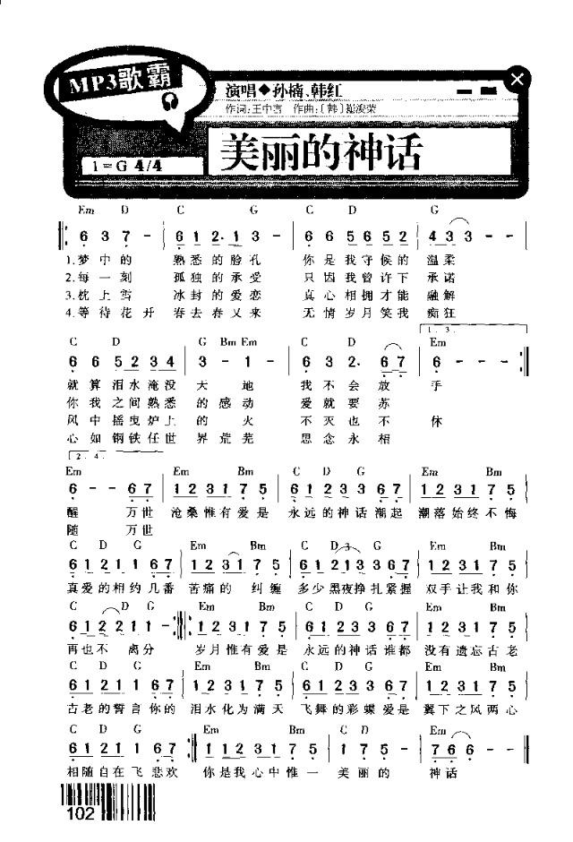 美丽的神话-曲谱歌谱大全-搜狐博客