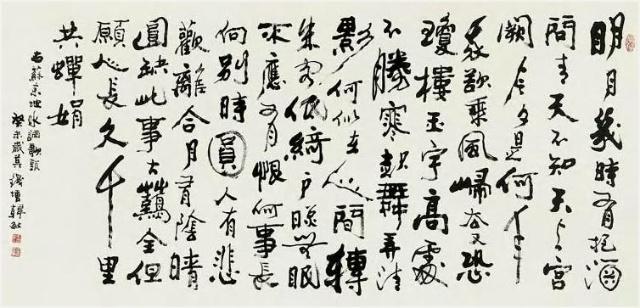 图二 书法作品 苏轼《水调歌头》图片