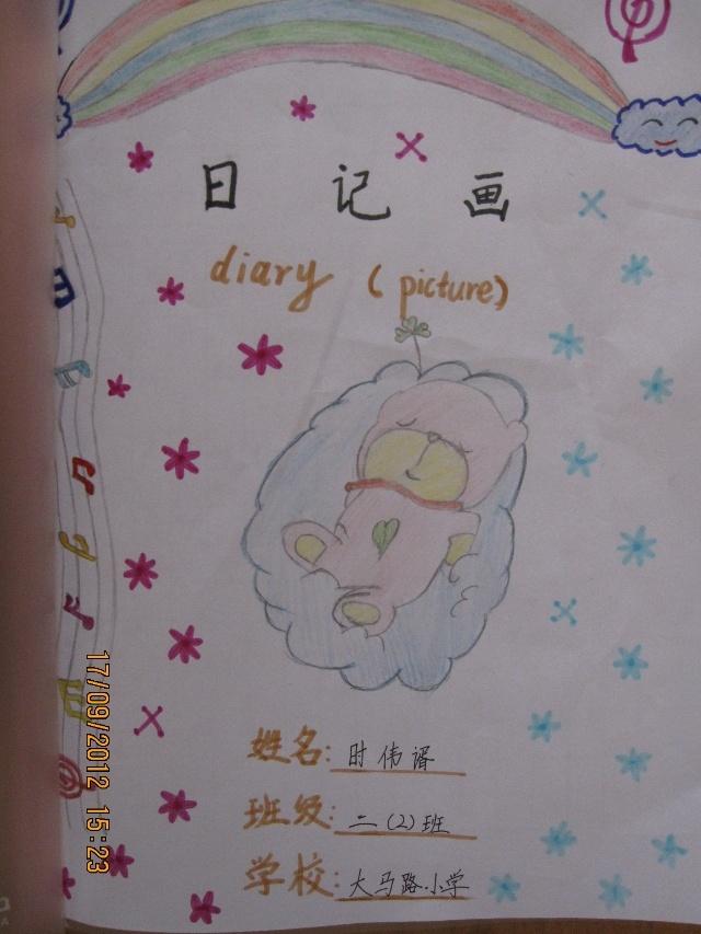 日记画封面欣赏