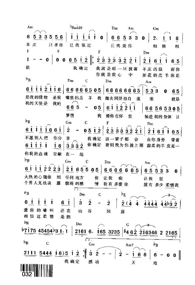 标签:     披着羊皮的狼        曲谱        歌谱        简谱