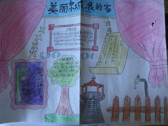 学生作品——手抄报_阳光苗苗乐园