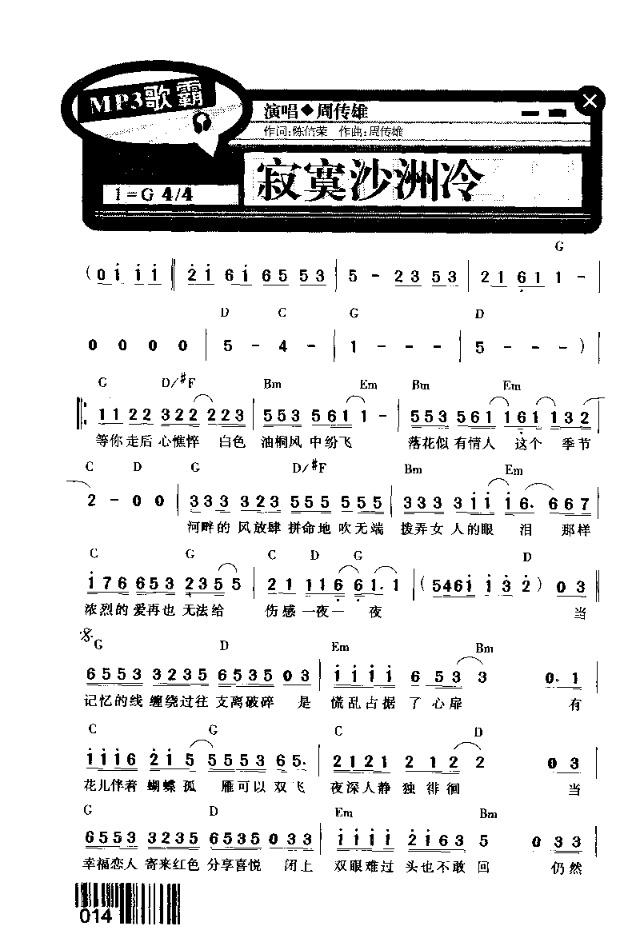 寂寞沙洲冷-曲谱歌谱大全-搜狐博客
