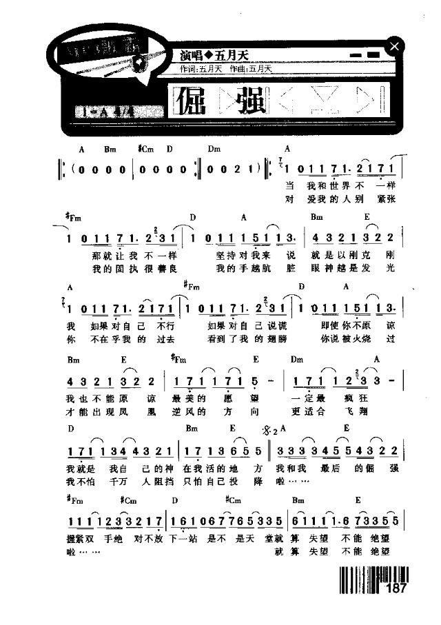 倔强-曲谱歌谱大全-搜狐博客