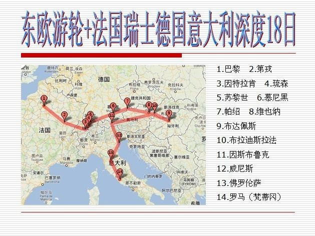 出发当晚分别在上海,北京举行欢迎简餐会,因在飞机场内举行正式晚宴比