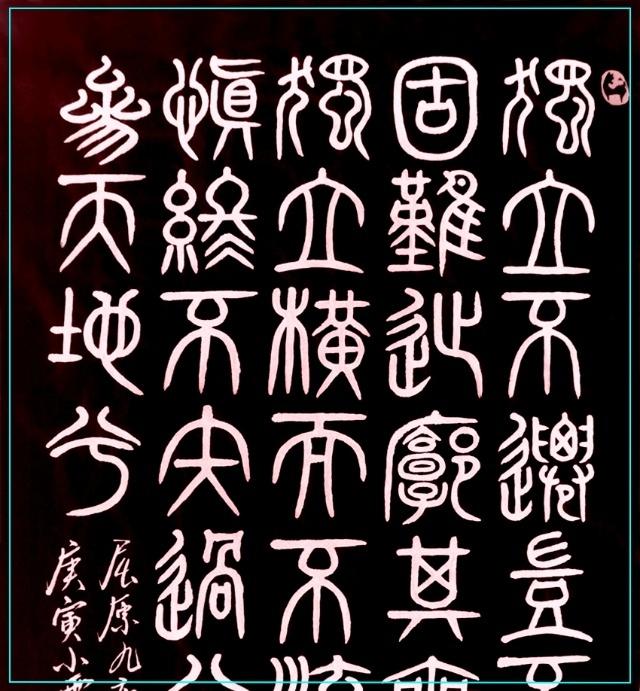 唐子,号王泮庄人,北京市顺义区人,中国科技大学毕业,高级工程师。中国书法家协会会员,中国书法研究院会员;被特聘为日本东京中国书画院高级院士;还当选为中国书画收藏研究院高级院士;又被聘为中国书画研究院研究员、中国民族文化研究院研究员、中国国学院特约研究员;还被特聘担任世界教科文卫组织和中国书画黄页网首席艺术家。被权威机构授予当代中国书画收藏市场最具收藏价值艺术家;还当选为当代最具学术价值与市场潜力的书画家;书法作品艺术品等级被认定为一级珍贵艺术品。2011年被台北故宫书画院聘任为名誉院长及客座教授,终身任期