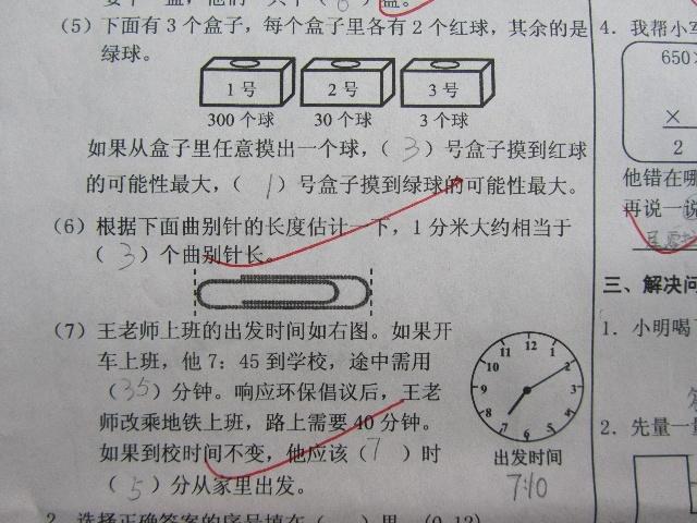 三上数学期末试卷分析