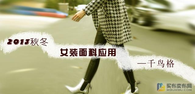 2013秋冬女装面料流行趋势 千鸟格 时尚先锋 高清图片