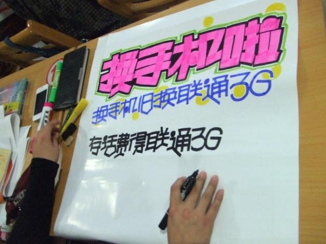 6日焦作联通 pop 整体培训-格非手绘-双11pop手写海报
