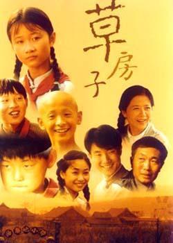 孩子眼中的电影《草房子》