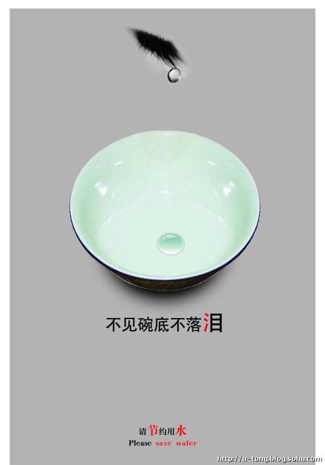 请节约用水——新宣传画欣赏