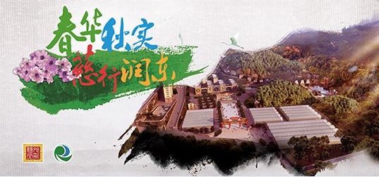 慈行润东——2013润东农业科技博览园开园暨首届润东农业科技嘉年华