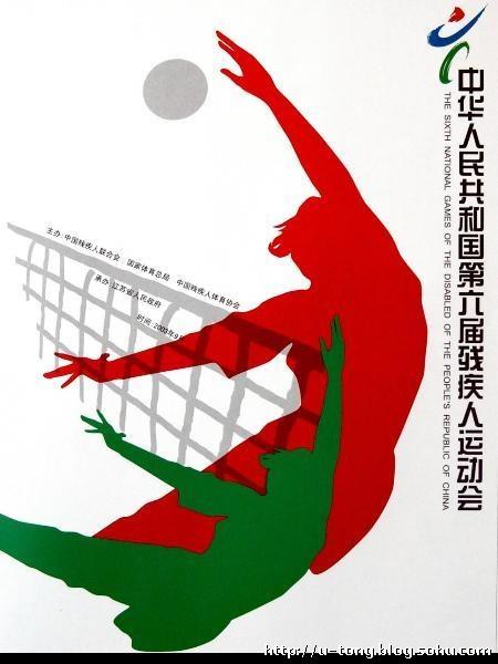 排球赛宣传海报