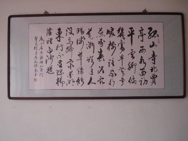 家里客厅原有两幅四尺整张书法作品;一幅